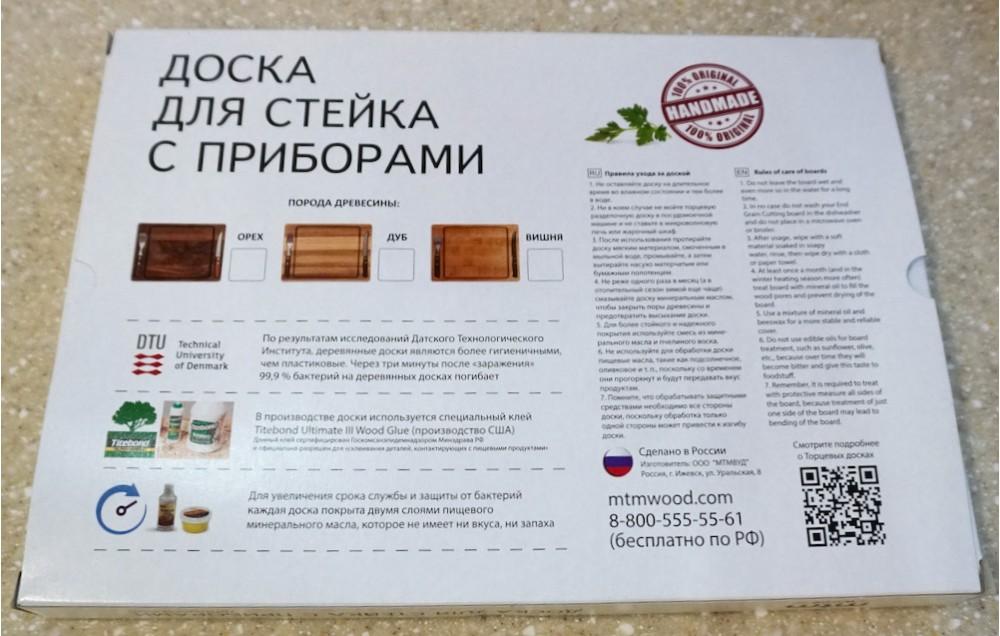 Доска для стейка с приборами MTM-LGCB0039